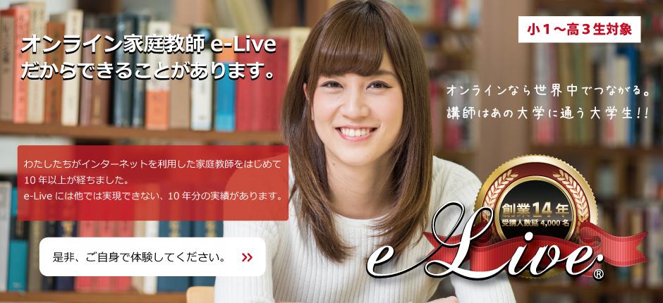 オンライン家庭教師e-Liveだからできることがあります。